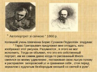 """Колишній учень Шевченка Борис Суханов-Подколізін згадував: """" Тарас Григорьеви"""