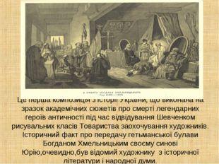 Це перша композиція з історії України, що виконана на зразок академічних сюже
