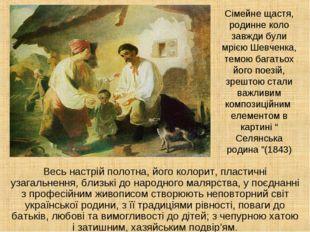 Сімейне щастя, родинне коло завжди були мрією Шевченка, темою багатьох його п