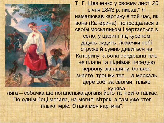 """Т. Г. Шевченко у своєму листі 25 січня 1843 р. писав:"""" Я намалював картину в..."""