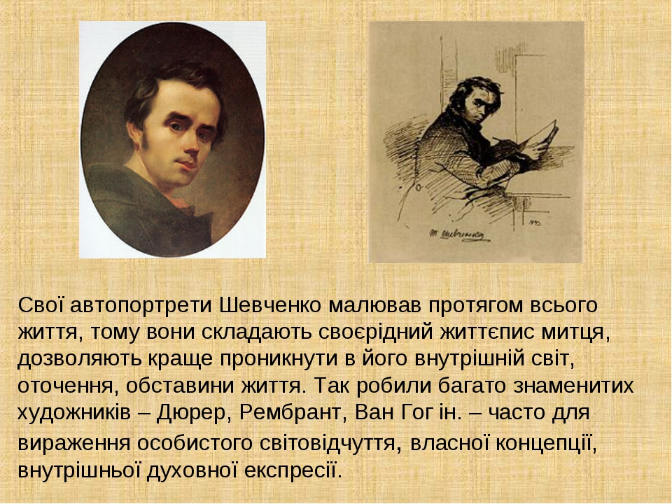 Свої автопортрети Шевченко малював протягом всього життя, тому вони складають...
