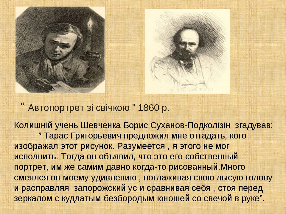 """Колишній учень Шевченка Борис Суханов-Подколізін згадував: """" Тарас Григорьеви..."""