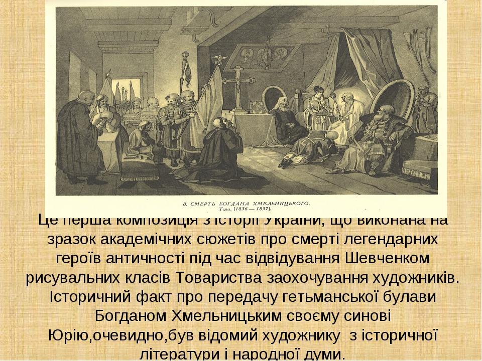 Це перша композиція з історії України, що виконана на зразок академічних сюже...