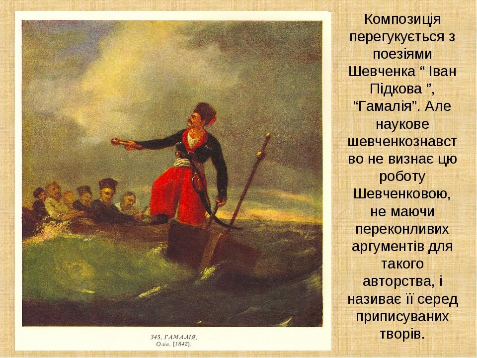 """Композиція перегукується з поезіями Шевченка """" Іван Підкова """", """"Гамалія"""". Але..."""