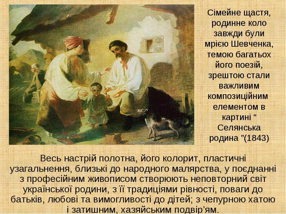 Сімейне щастя, родинне коло завжди були мрією Шевченка, темою багатьох його п...