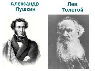 Александр Пушкин Лев Толстой
