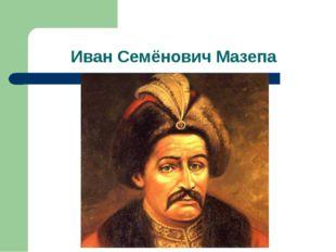 Иван Семёнович Мазепа