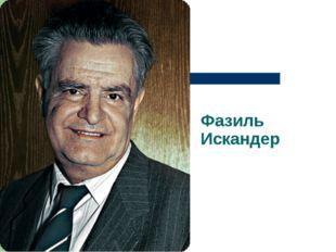 Фазиль Искандер