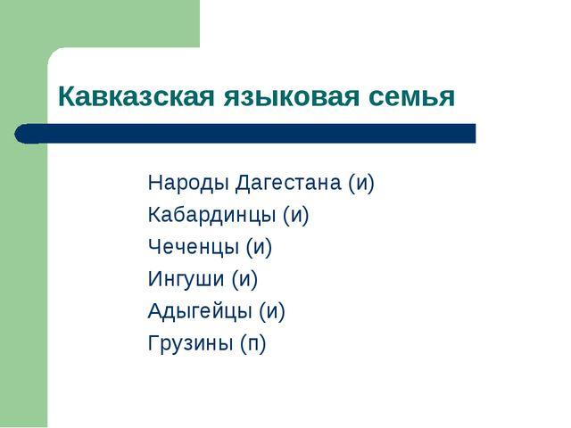 Кавказская языковая семья Народы Дагестана (и) Кабардинцы (и) Чеченцы (и) Инг...