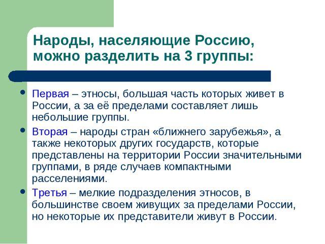 Народы, населяющие Россию, можно разделить на 3 группы: Первая – этносы, боль...