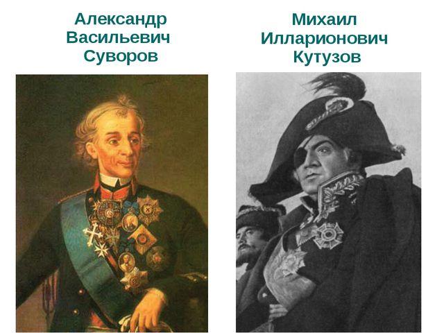 Александр Васильевич Суворов Михаил Илларионович Кутузов