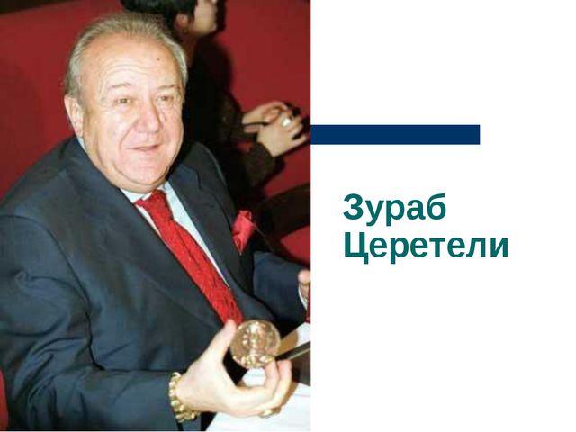 Зураб Церетели