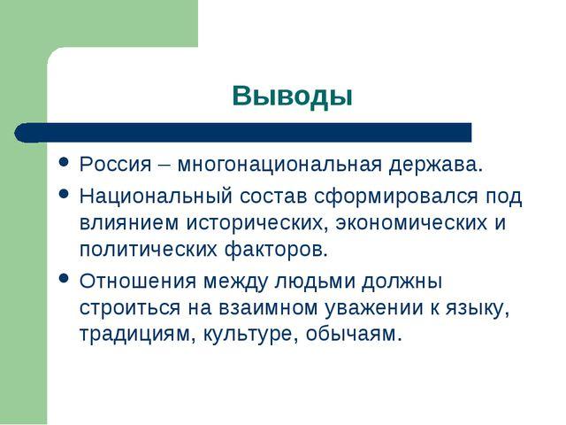 Выводы Россия – многонациональная держава. Национальный состав сформировался...
