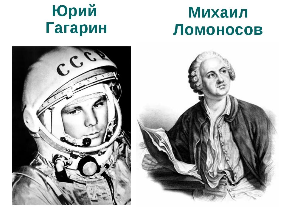 Юрий Гагарин Михаил Ломоносов