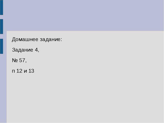 Домашнее задание: Задание 4, № 57, п 12 и 13