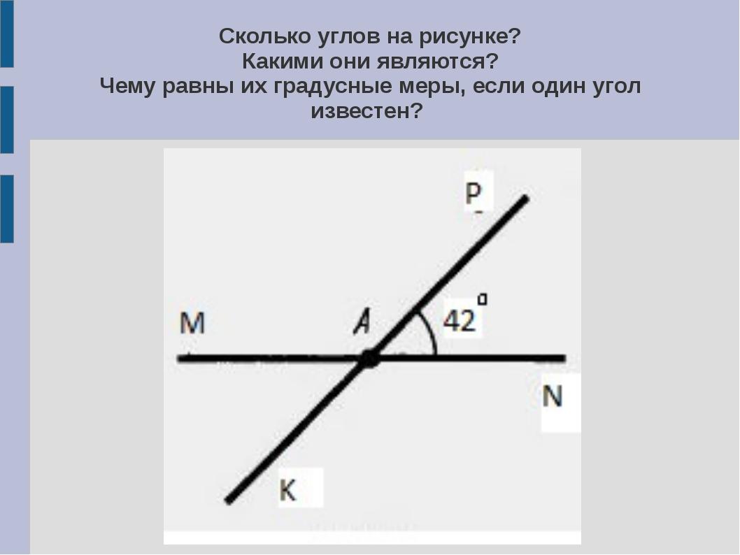 Сколько углов на рисунке? Какими они являются? Чему равны их градусные меры,...
