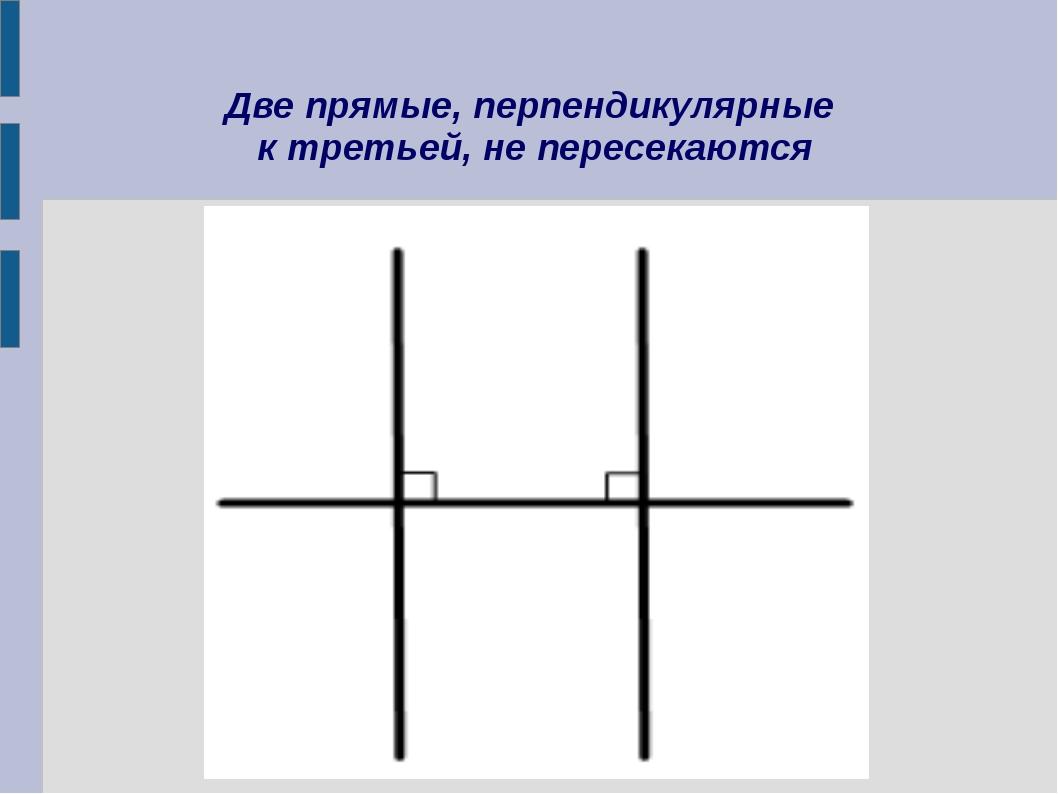 Две прямые перпендикулярные к третьей не пересекаются почему