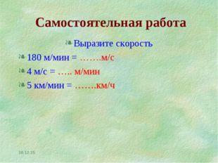 Выразите скорость 180 м/мин = …….м/с 4 м/с = ….. м/мин 5 км/мин = …….км/ч * С