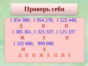 * 1 954 380, 1 954 270, 1 522 448, Д В И 1 385 361, 1 325 337, 1 125 337 Ж Е