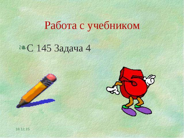 Работа с учебником С 145 Задача 4 *