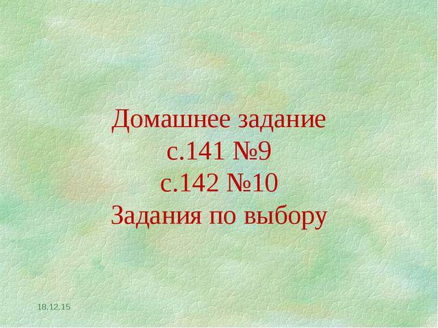 Домашнее задание с.141 №9 с.142 №10 Задания по выбору *