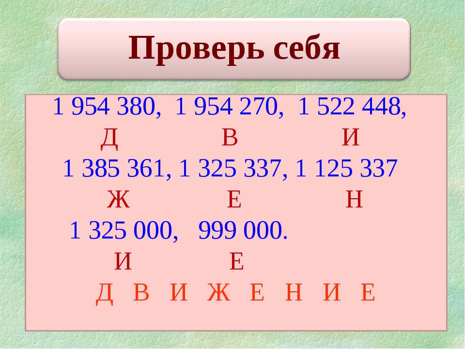 * 1 954 380, 1 954 270, 1 522 448, Д В И 1 385 361, 1 325 337, 1 125 337 Ж Е...