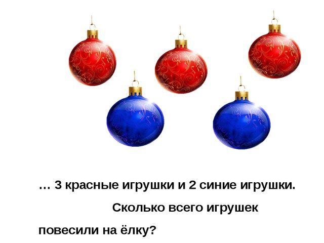 … 3 красные игрушки и 2 синие игрушки. Сколько всего игрушек повесили на ёлку?