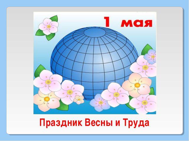 Праздник Весны и Труда