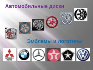 Автомобильные диски Эмблемы и логотипы