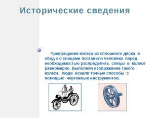 Превращение колеса из сплошного диска в обод с о спицами поставило человека