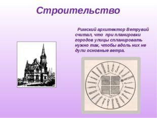 Строительство Римский архитектор Ветрувий считал, что при планировки городов