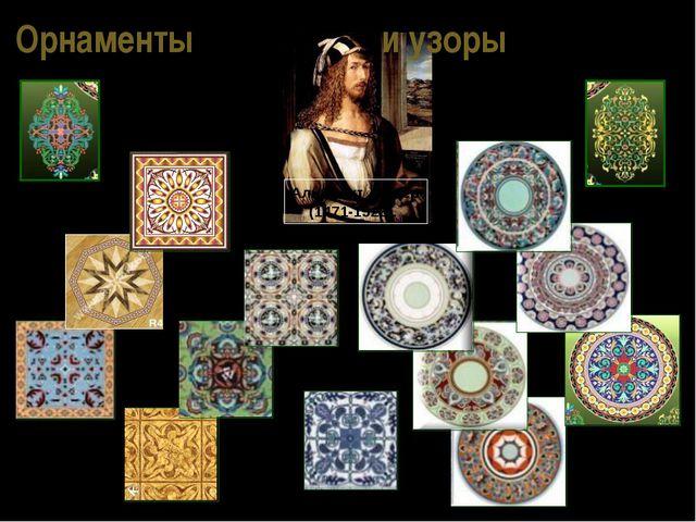 Орнаменты и узоры Альбрехт Дюрер (1471-1528).
