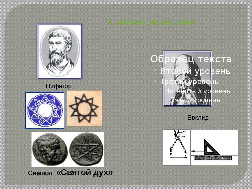 Символ «Святой дух» А знаете ли вы, что: Евклид Пифагор