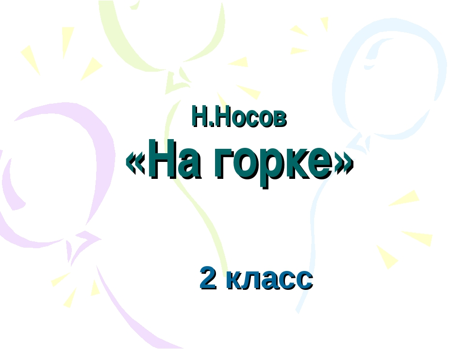 Н.Носов «На горке» 2 класс