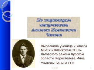 * * Выполнила ученица 7 класса МБОУ «Фитижская СОШ» Льговского района Курско
