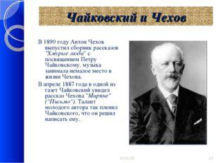 """Чайковский и Чехов В 1890 году Антон Чехов выпустил сборник рассказов """"Хмурые"""