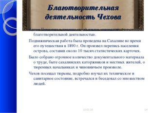 Благотворительная деятельность Чехова Антон Павлович в течение своей жизни з