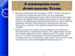Благотворительная деятельность Чехова Имение в Мелихове было продано в 1899г.