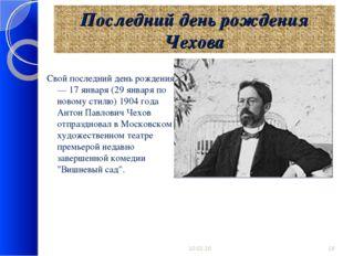Последний день рождения Чехова Свой последний день рождения — 17 января (29 я