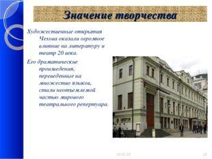 Значение творчества Художественные открытия Чехова оказали огромное влияние н