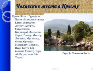 Чеховские места в Крыму Кроме Ялты с Гурзуфом Чехов объехал почти весь Крым,