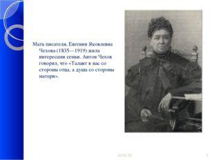 Мать писателя, Евгения Яковлевна Чехова (1835—1919)жила интересами семьи. А