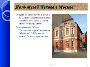 Дом-музей Чехова в Москве Открыт 14 июля 1954г. в доме 6 по Садово-Кудринской