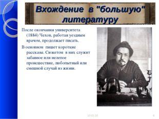 """Вхождение в """"большую"""" литературу После окончания университета (1884) Чехов, р"""