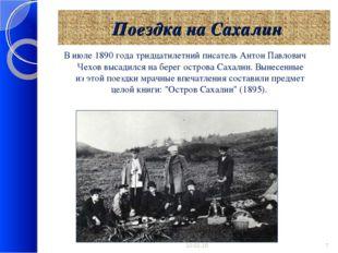 Поездка на Сахалин В июле 1890 года тридцатилетний писатель Антон Павлович Ч
