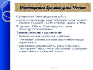 Новаторство драматургии Чехова Одновременно Чехов продолжает работу в драмати
