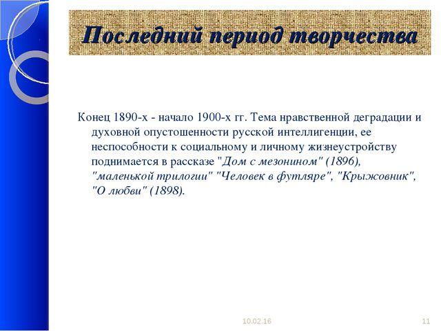 Последний период творчества Конец 1890-х - начало 1900-х гг. Тема нравственно...