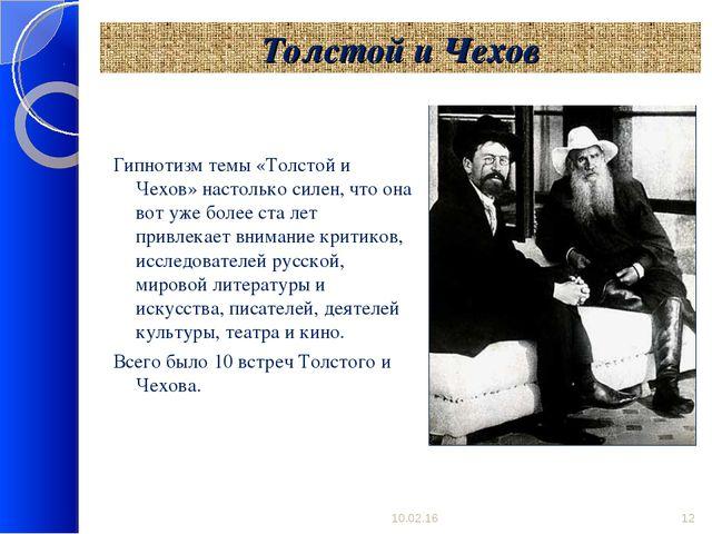 Толстой и Чехов Гипнотизм темы «Толстой и Чехов» настолько силен, что она вот...