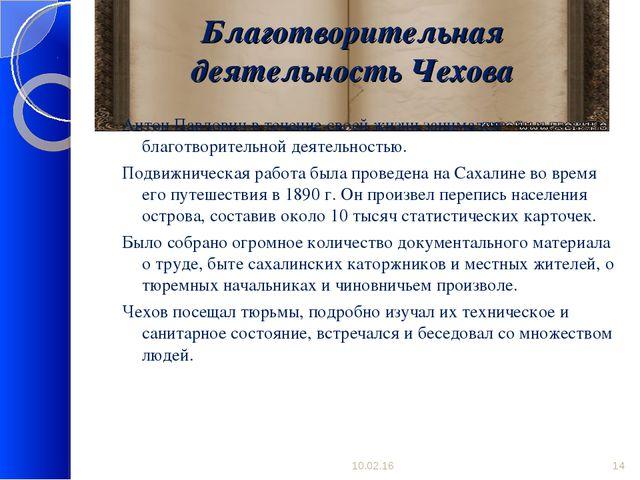 Благотворительная деятельность Чехова Антон Павлович в течение своей жизни з...