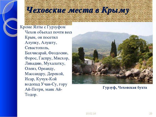 Чеховские места в Крыму Кроме Ялты с Гурзуфом Чехов объехал почти весь Крым,...